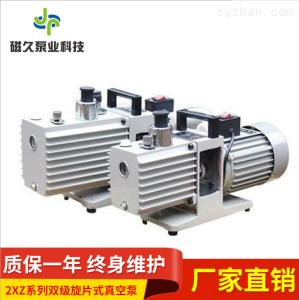 真空泵厂家2XZ型旋片式真空泵