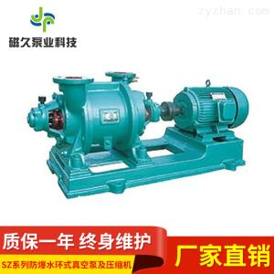 真空泵原厂家SZ系列水环式真