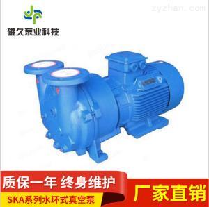 真空泵厂家SKA系列水环式真空泵