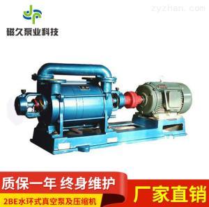 2BE型真空泵2BE系列水环真空泵