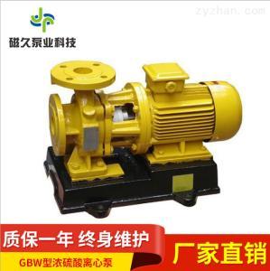 離心泵GBW型濃硫酸離心泵