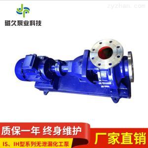 化工泵廠家IS、IH型系列無泄漏化工泵