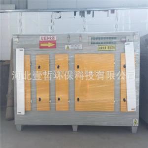 YZ-GY-5000光氧催化废气净化器voc废气处理设备