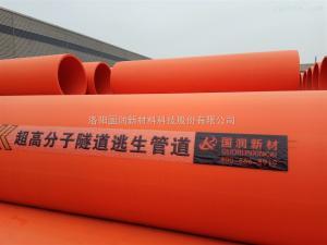 橘色高分子隧道用管