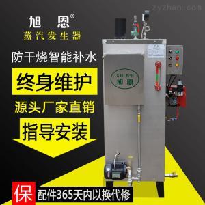 LSS0.1-0.7-Y/Q旭恩兩用100KG燃天然氣蒸汽發生器農莊
