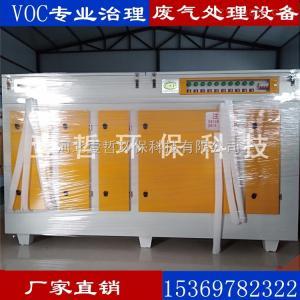 齐全定制UV光氧废气处理设备活性炭废气处理装置光氧催化净化器