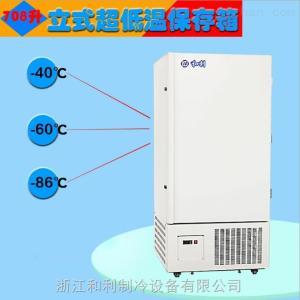DW-86L708立式-86度708升实验室用超低温冰箱