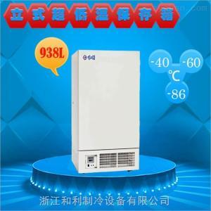 DW-86L938和利-86度938升实验室超低温冰箱