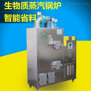 50KG旭恩配件50KG生物质颗粒燃料蒸汽发生器生产商