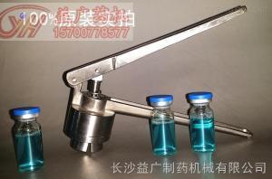 SZ-20A型口服液瓶手工压盖钳
