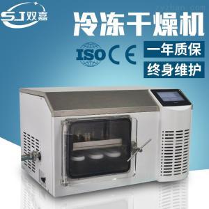 SJIA-5FE多肽冷冻干燥机