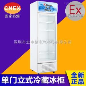 BL-260東莞冷藏防爆冰箱,深圳易燃易爆化學品專用