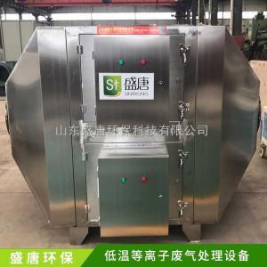 印刷廢氣處理設備 低溫等離子設備 環保設備