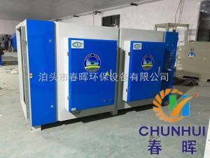 30000风量山东化工涂料厂废气处理光氧净化器设计大小技术参数