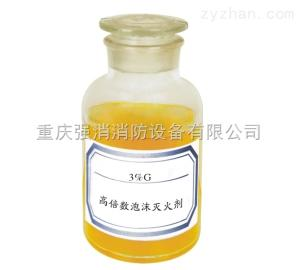 G3%- 6%重庆高倍数泡沫灭火剂G3%- 6%