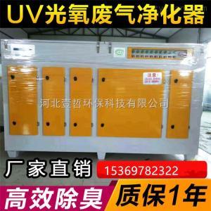 各种型号齐全voc废气处理设备 工业废气除臭设备 光氧废气净化器处理设备