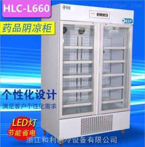 HLC-L660立式雙門660L藥品陰涼箱