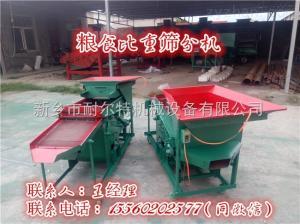 NET-1水稻清選篩 水稻比重篩分機 農作戶糧食設備