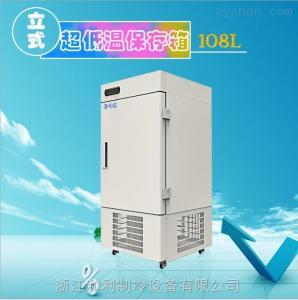 DW-60L108和利-60度108升實驗室用低溫冰箱