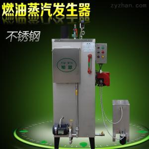 LSS0.07-0.7-Y/Q旭恩燒70KG燃柴油蒸汽發生器供應商