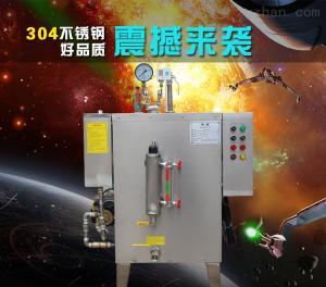 LDZ(K)0.05-0.7-旭恩配件36KW電熱蒸汽發生器價格