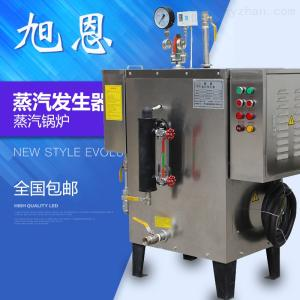 LDZ(K)0.05-0.7-旭恩快裝36KW電加熱蒸汽發生器專賣店