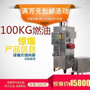 LSS0.1-0.7-Y/Q旭恩快裝100KG甲醇蒸汽鍋爐超低價