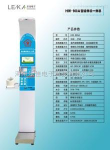 全自動電子身高體重測量儀