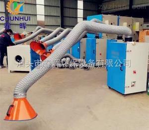 單雙臂河南鄭州移動焊煙凈化器臂設計靈活外形