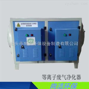 SJ-DLZ-5000低溫等離子廢氣處理設備 VOCS廢氣凈化器