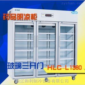 HLC-L13608~20度1360升三門玻璃門藥品陰涼箱