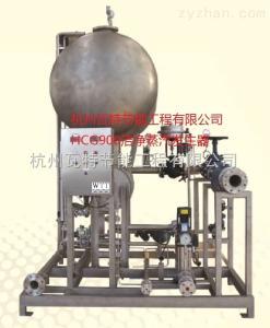 HCG900食品級潔凈蒸汽發生器