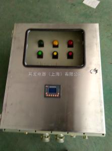 BXX51 粉尘防爆照明配电箱