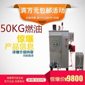 850*800*1800旭恩燒100KG燃柴油蒸汽發生器評價