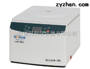 TG1650-WS离心机厂家卢湘仪TG1650-WS