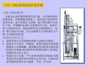 LCZZ-II型纯蒸汽发生器