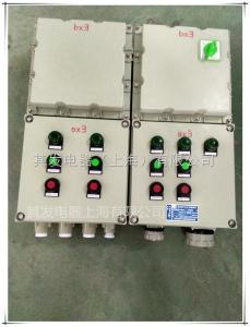 BXM(D)防爆照明動力配電箱防爆配電柜