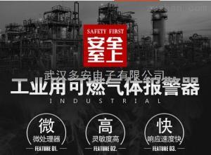 枝江可燃氣體檢測儀生產廠家,氣體探測器