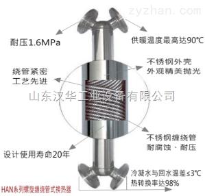 供应新疆高效节能换热器及全自动换热机组