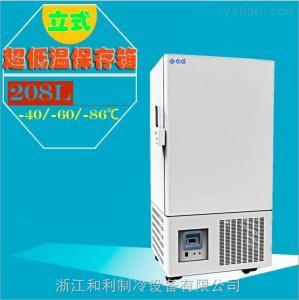 DW-60L208和利立式-60度208升實驗室低溫柜