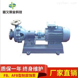 FB、AFB型單吸式不銹鋼臥式耐腐蝕離心泵