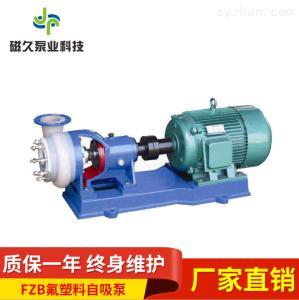 FZB型FZB型襯氟塑料耐腐蝕化工泵