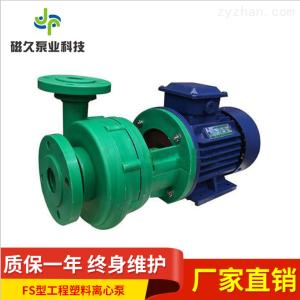 FS型化工泵FS型工程塑料防爆型離心泵化工泵