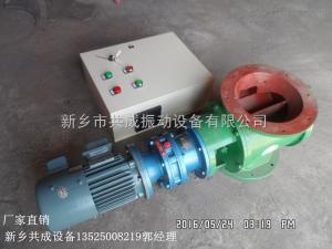 300*300YCD-H星型卸料器