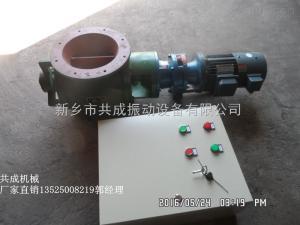 DN200新乡变频调速型卸料器