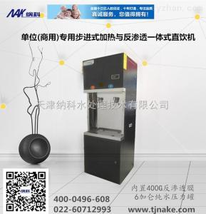 NKR0-02型天津商用直飲機 辦公室凈水器 商用凈水設備