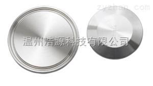 21.5卫生级管件配件盲板不锈钢快装盲板