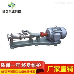 單級螺桿泵GF型不銹鋼衛生級單螺桿泵