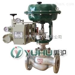 710禹沪生产不锈钢法兰气动蒸汽调节阀