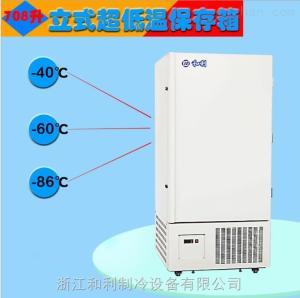 DW-40L708和利-40度708升超低溫冰箱